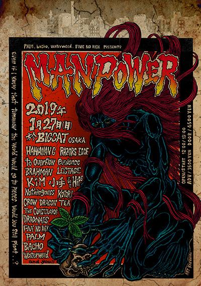 0127manpower3