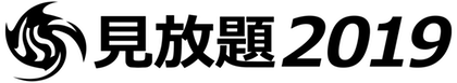 0706mihoudai2019(logo)小