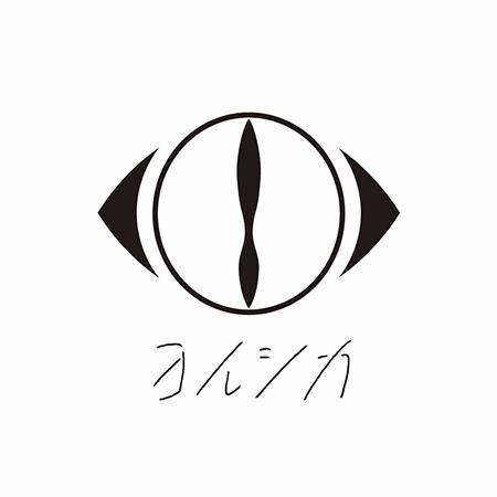 yorushika_logo